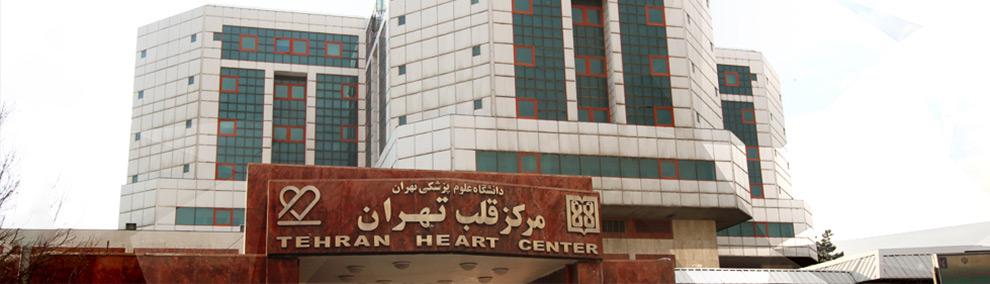 مشاور فنی امور انفورماتیک بیمارستان مرکز قلب تهران احسان سرایی