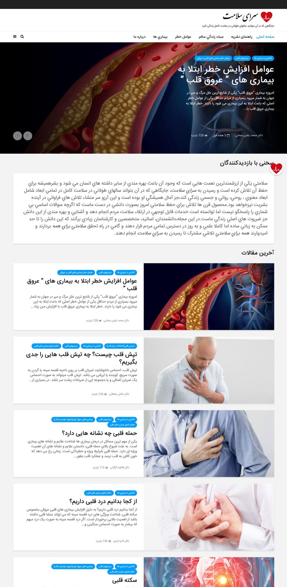 FireShot Screen Capture #003 - 'صفحه اصلی سرای سلامت - مجله علمی-ترویجی سرای سلامت' - sarayeh-salamat_ir